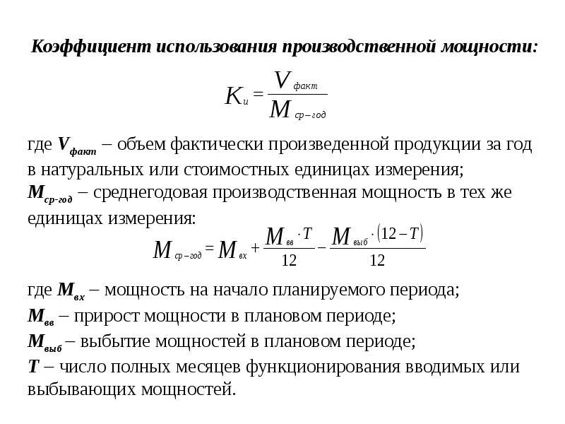 Формула нахождения коэффициента использования мощности