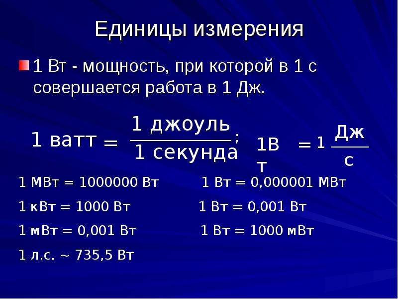 Таблица кратности единиц мощности