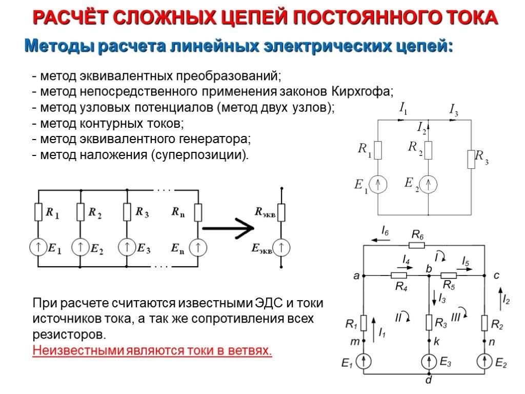 Методы расчёта электрических цепей