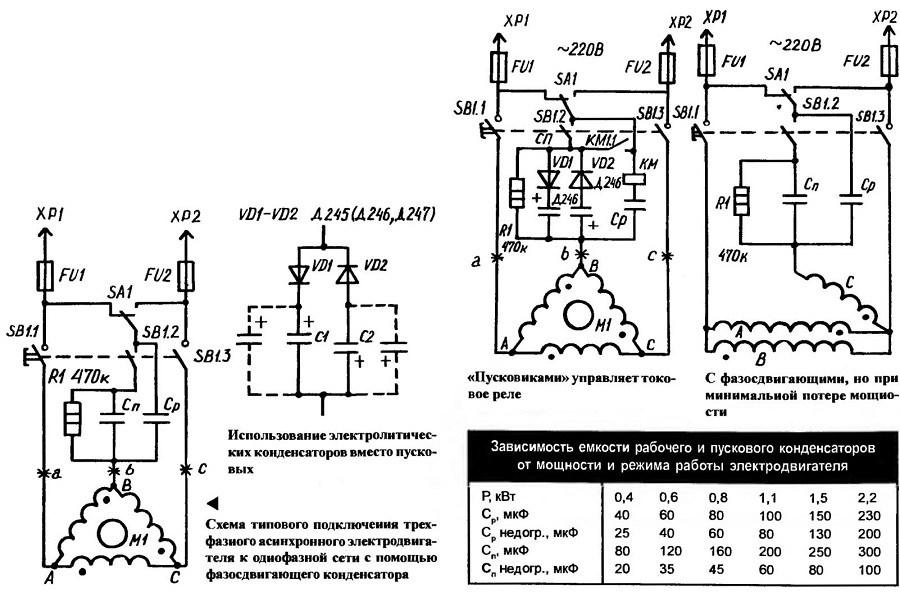 Схема подключения электролитического элемента для запуска двигателя