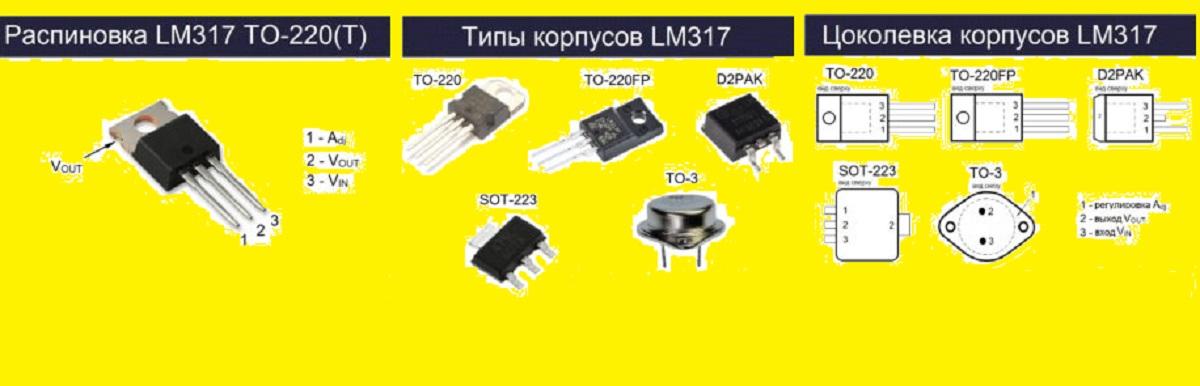 Распиновка LM317 TO-220(T)