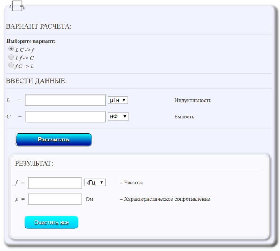 Пример интерфейса онлайн калькулятора LC-контура