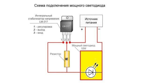 Схема стабилизатора тока для светодиода своими руками