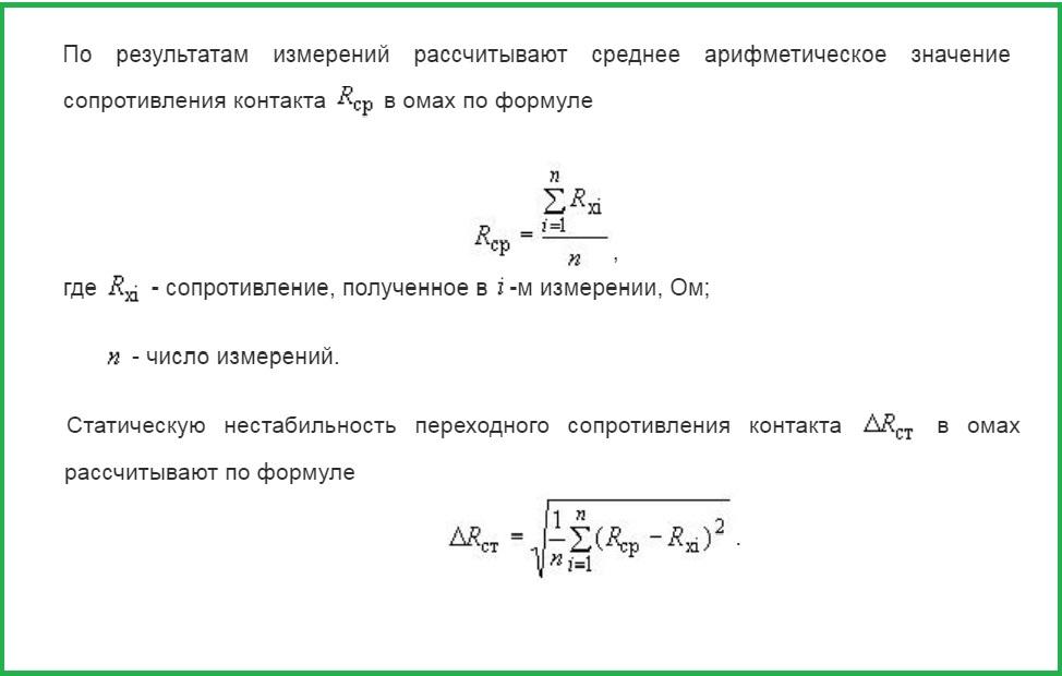 Формулы для расчёта результата методом статической нестабильности