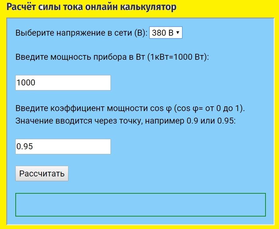 Онлайн-калькулятор – общий вид интерфейса