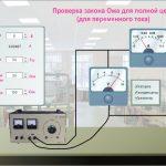 Закон Ома для переменного тока